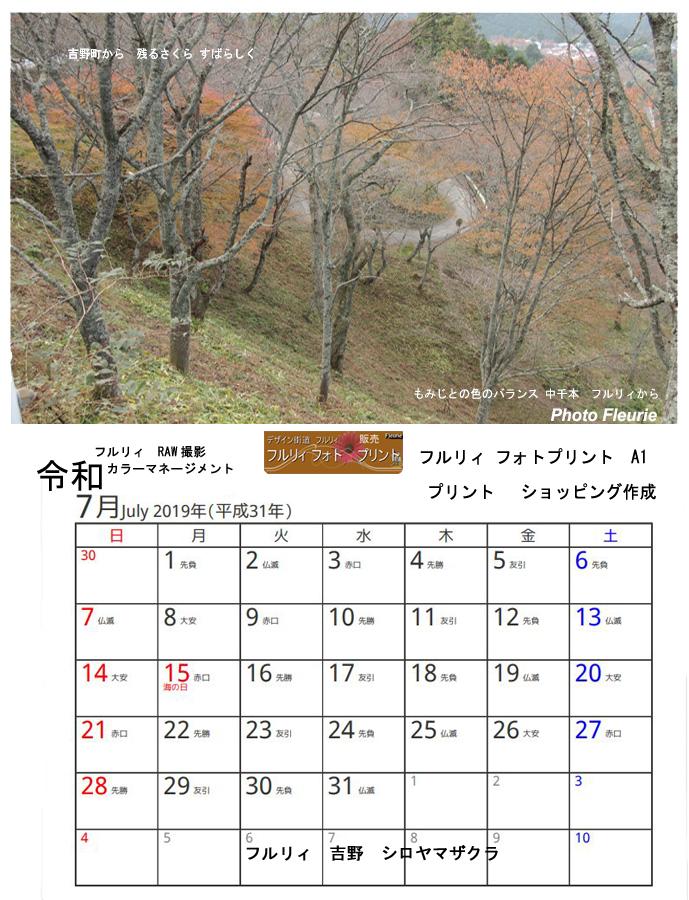 2010-11-kabe-yoshino-aki-03.jpg (689×900)