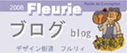 ブログフルリィブログ